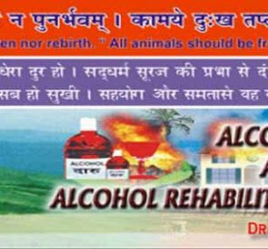 Thakare Hospital Alcohol Rehabilitation Research Center Mumbai