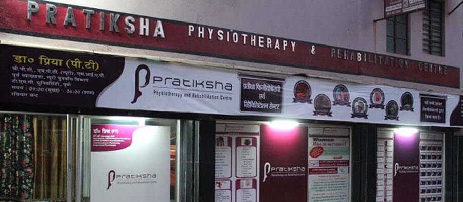 Pratiksha Physiotherapy Rehabilitation Center Bhagalpur Bihar