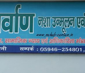 Nirvan De-Addiction Center Haldwani Rehab-center.in